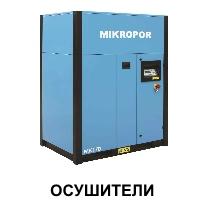 Распродажа рефрижераторных осушителей MKE